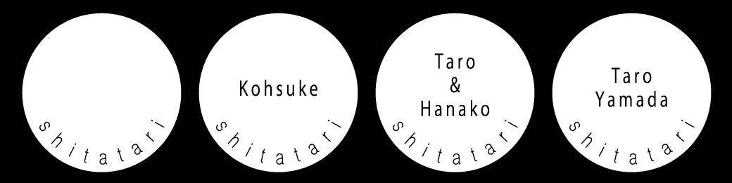 shitatari 酒器